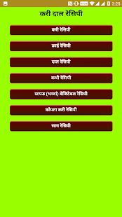 [Download Har Tarah Ki Recipes (व्यंजनों पाक विधि ) for PC] Screenshot 3