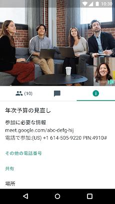 ハングアウト Meetのおすすめ画像4