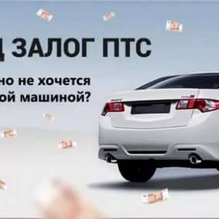 Деньги под залог птс набережные челны ац сити москва автосалон ауди