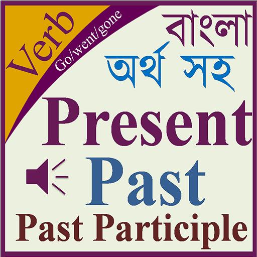 Verb Bangla - Apps on Google Play