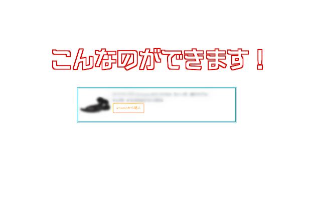 Create_amazon_HTML