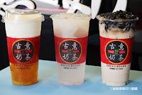 林記-古意奶茶新竹城隍廟店