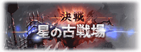 決戦!星の古戦場