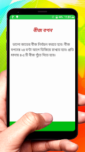 Download ধুন্দুল চাষের পদ্ধতি ~ Sponge gourd Cultivation For PC Windows and Mac apk screenshot 4