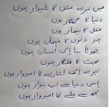 New Urdu Poetry - screenshot thumbnail 04