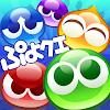 ぷよぷよ!!クエスト -簡単操作で大連鎖。爽快 パズル!ぷよっと楽しい パズルゲーム 대표 아이콘 :: 게볼루션