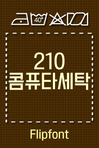 210콤퓨타세탁™ 한국어 Flipfont