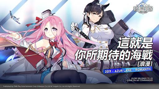 碧藍 航線 screenshot 1