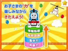 きかんしゃトーマスとパズルであそぼう!子供向け無料知育ゲームアプリのおすすめ画像5