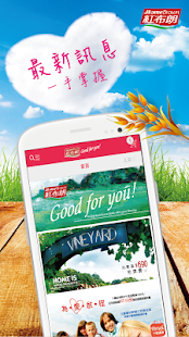 紅布朗Good for you- screenshot thumbnail