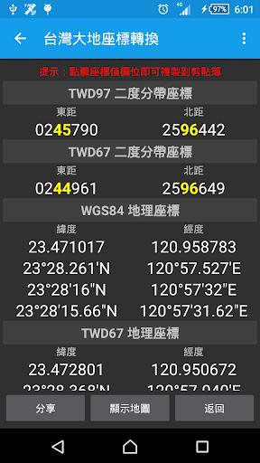 免費下載旅遊APP|台灣大地羅盤及座標轉換工具 app開箱文|APP開箱王