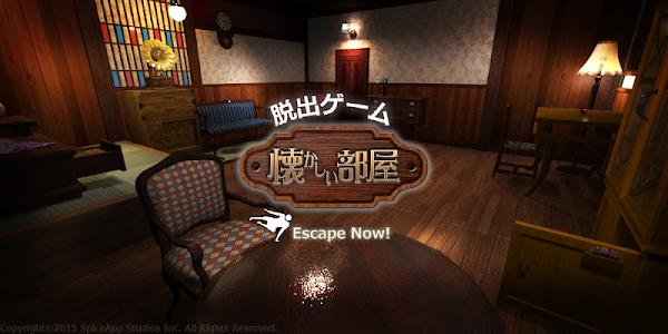 脱出ゲーム『懐かしい部屋』 screenshot 0