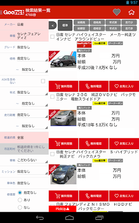中古車検索グーネット(Goo-net)中古車・中古自動車情報 3.12.0 screenshot 585534