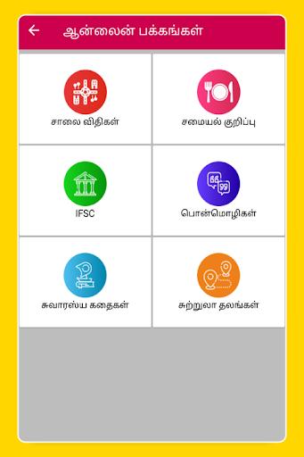Tamil Calendar 2020 Tamil Calendar Panchangam 2020 6.1 screenshots 21