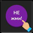Фиолетовая кнопка: не советую нажимать на меня