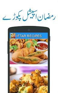 Iftar Recipes In Urdu