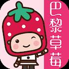 巴黎草莓 - 小資女的美妝天堂 icon