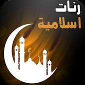 رنات إسلامية  -  بدون انترنت -