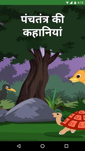 Panchtantra ki Hindi Kahani