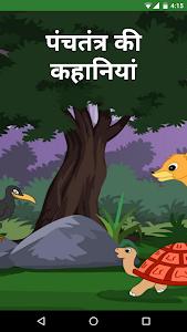 Panchtantra ki Hindi Kahani screenshot 0
