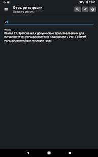 Закон о регистрации недвижимости РФ ред.25.12.2018 for PC-Windows 7,8,10 and Mac apk screenshot 17