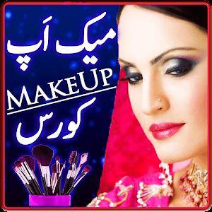 Makeup Beautician Course Urdu 6.0 Apk
