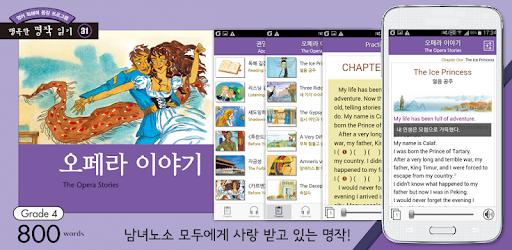 오페라 이야기 Apps Bei Google Play