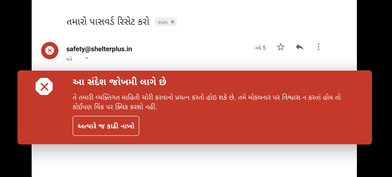શંકાસ્પદ ઇમેઇલ ટાળો