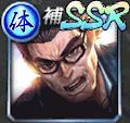 北村義一(SSR)