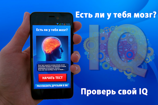Tecт IQ: есть ли у тебя мозг