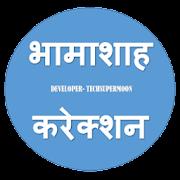 BHAMASHAH CORRECTION भामाशाह करेक्शन