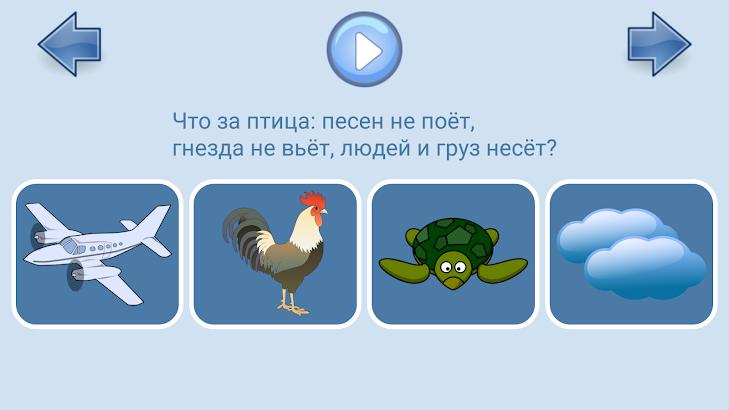 Загадки детям: веселые загадки- screenshot thumbnail