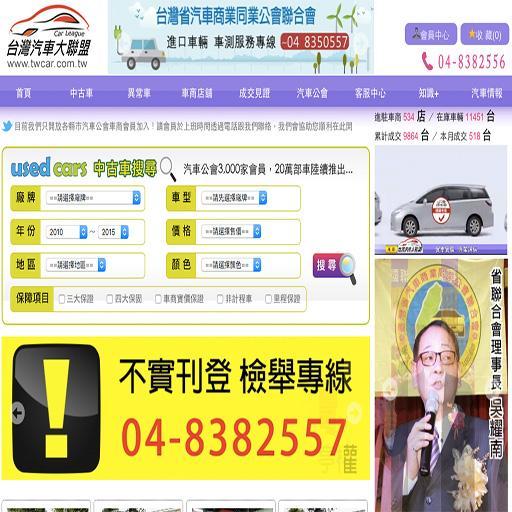 台灣汽車大聯盟 商業 LOGO-玩APPs