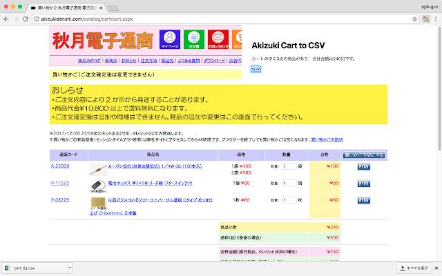 Akizuki Cart to CSV