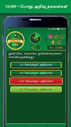 Tamil Quiz Game 21 screenshots 21