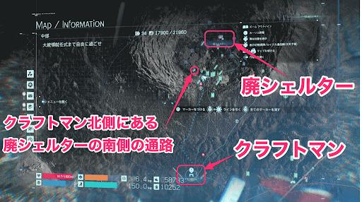 ある男の手記01の入手場所マップ