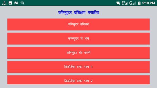 Basics of Computer in Marathi ss1