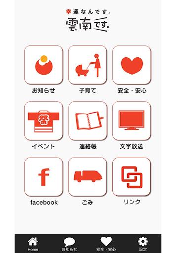 雲南市公式アプリ