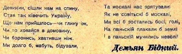 З радянського агітаційного плакату 1920 року