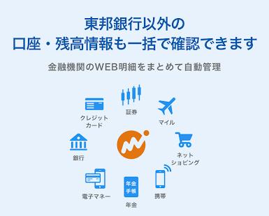 マネーフォワード for 東邦銀行 - náhled