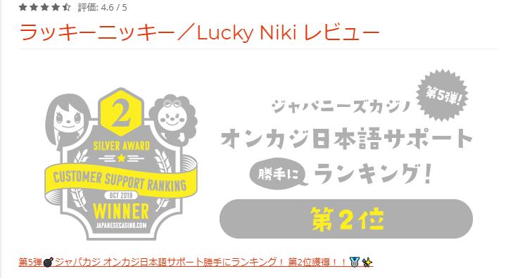 luckyniki customer support