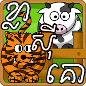 KhlaSiKo (Tigers And Cows)