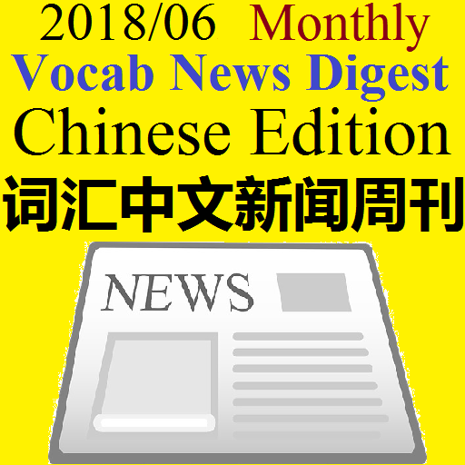 20 /06 Monthly Vocab News Digest in Chinese
