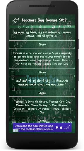 Teachers Day Wallpapers Wishes SMS Quotes Images 1.0 screenshots 5