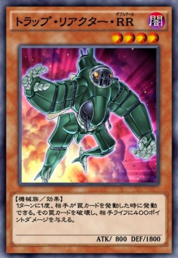 トラップ・リアクター・RR