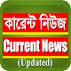 Download Current news For PC Windows and Mac
