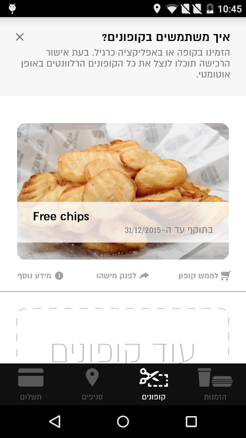 Burgerim- screenshot