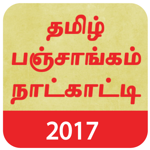 Tamil Panchangam Calender 2017 - Apps on Google Play