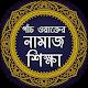 পাঁচ ওয়াক্তের নামাজ শিক্ষা - Bangla Namaj Shikkha Download for PC Windows 10/8/7