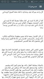 مسيحيات screenshot